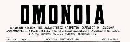 1943-omonia-header